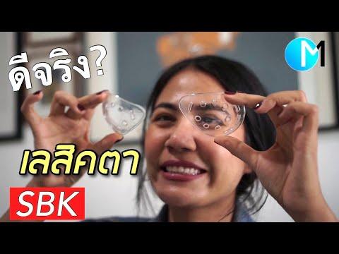 รีวิว ทำเลสิคตา รพ.ปิยะเวท แบบ SBK ดีจริง!?  | Review SBK Lasik at Piyavate Hospital  มอสลา
