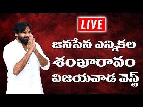 LIVE  || JanaSena Party Election Sankharavam ||  Vijayawada west  ||   JanaSena Party