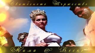 Сватбеното Тържество на Мима и Веско 2018 Стралджа