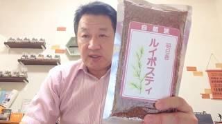 健康茶   卸小売  アリス   ルイボスティー   東京   抗酸化  楽天 アマゾン  南アフリカ  足立  蒲田 thumbnail