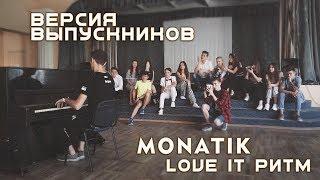 MONATIK - LOVE IT ритм версия выпускников