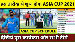 Asia Cup 2021 - Starting Date,Full Schedule,Hosting Country & Teams   Asia Cup 2021