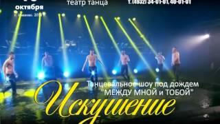 Шоу под дождем «ИСКУШЕНИЕ», Иваново