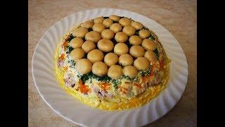 Праздничный салат ГРИБНАЯ ПОЛЯНА