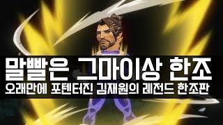 말이너무많은 한조 그자체 레전드판 김재원