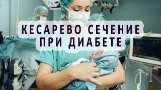 видео Как родить ребенка при сахарном диабете?