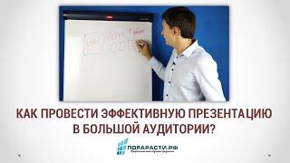 Как провести эффективную презентацию при большой аудитории?