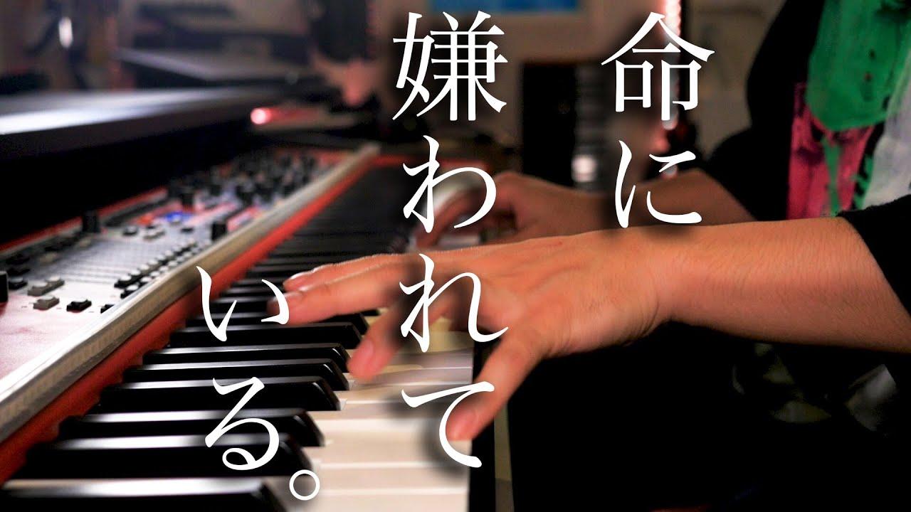 プロのピアニストが「命に嫌われている。」をソロピアノで弾いてみた【カンザキイオリ】