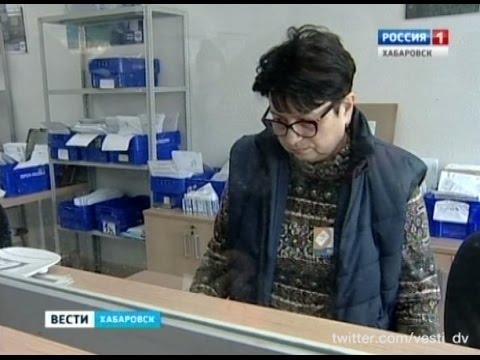 Вести-Хабаровск. Жалобы на 'Почту России'