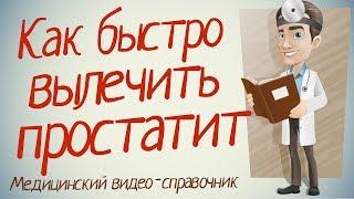видео Лечение простатита народными средствами в домашних условиях