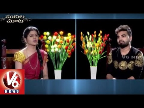 Anchor Pradeep Exclusive Interview With Savitri || Madila Maata || V6 News
