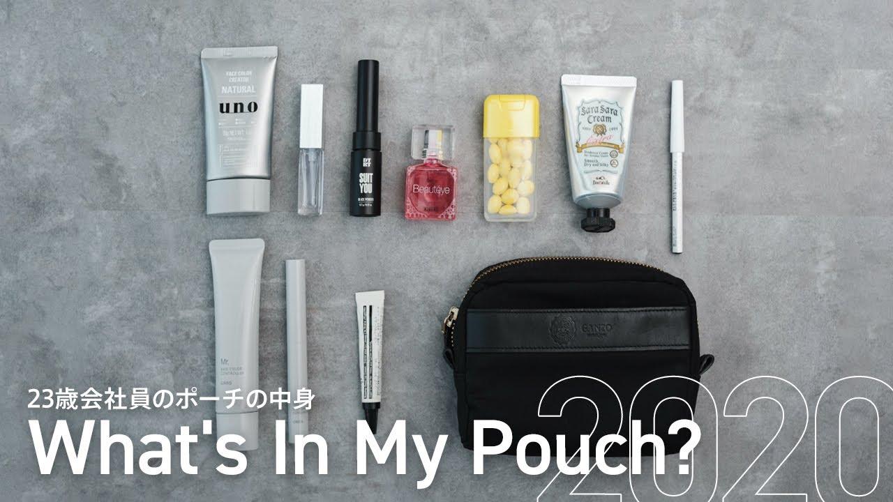 【カバンの中身】23歳会社員のポーチの中身 | What's In My Pouch?