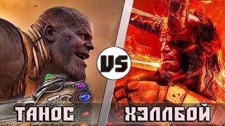 ТАНОС vs ХЭЛЛБОЙ (КОРОЛЬ ДЕМОНОВ)