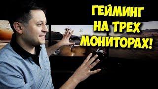 GAMING НА ТРЕХ МОНИТОРАХ!! / ПК ЗА 500К В ДЕЙСТВИИ!