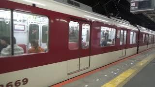 【終夜運転】近鉄2610系2619編成普通榛原行き発車