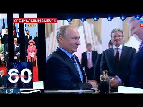 Россию не пригласили в Нормандию. 60 минут от 07.06.19