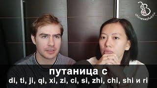 Урок китайской фонетики для тех, кто путает слоги di, ti, ji, qi, xi, zi, ci, si, zhi, chi, shi и ri