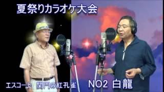 夏祭りカラオケ大会 NO2 白龍 関門さんがエスコートしています.