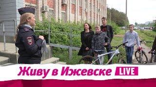 Живу в Ижевске 06.06.2018