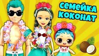 СЕМЕЙКА КОКОНАТ и Гавайская принцесса  Видео про Куклы лол сюрприз