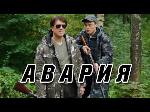 НЕРЕАЛЬНО КРУТОЙ ДЕТЕКТИВ!  «АВАРИЯ»  Русские детективы, кино, фильмы онлайн hd - Видео онлайн