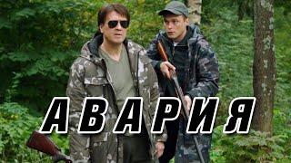 НЕРЕАЛЬНО КРУТОЙ ДЕТЕКТИВ!  «АВАРИЯ»  Русские детективы, кино, фильмы онлайн hd