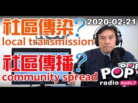 2020-02-21【POP撞新聞】黃暐瀚談:「社區傳染?社區傳播?」