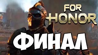 For Honor - Прохождение на русском ФИНАЛ   Концовка