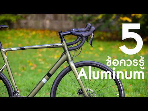 สาระน่ารู้เรื่องเฟรมจักรยาน Aluminum ข้อดี ข้อเสีย ความเป็นมา มีอะไรบ้าง
