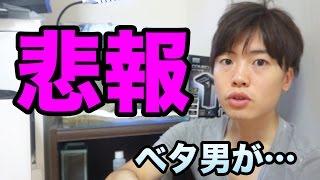 【悲報】ベタ男がまさかの・・・。 thumbnail