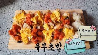 유부초밥 도시락 : 스톱모션 : 소풍 행복