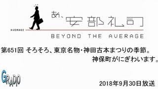 第651回 あ、安部礼司 ~BEYOND THE AVERAGE~ 2018年9月30日 宮内知美 動画 14