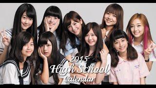 2015 台灣高校年曆 High School Calendar