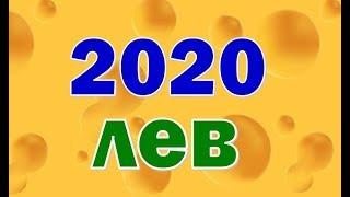 ЛЕВ  2020 год. Таро прогноз гороскоп