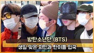 방탄소년단(BTS) 생일 맞은 지민과 탄이들 입국  [WD영상]