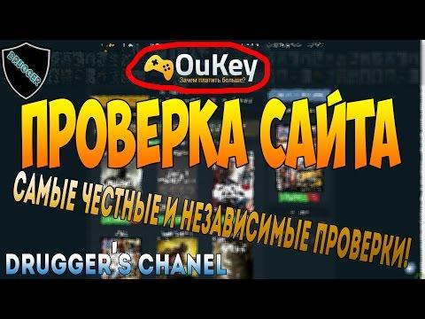 Сайт Oukey.ru Проверка! (Самые честные и не зависимые обзоры сайтов!)