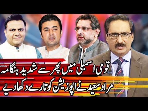 Kal Tak with Javed Chaudhry   12 December 2018   Express News