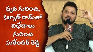 Surender Reddy on Dhruva, differences with Kalyan Ram, Ram Charan & more | Exclusive Interview