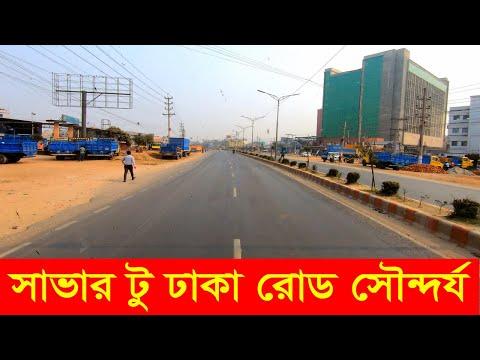 Savar Road to Dhaka Road Beautification HD Video