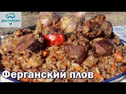 Плов узбекский правильный. Ферганский плов. Девзира палов. ☆ Дастархан
