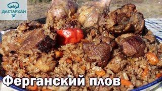 Плов узбекский правильный. Ферганский плов. Девзира палов.