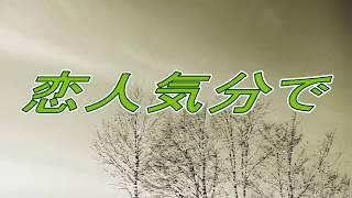 ★恋人気分で (安倍里葎子)