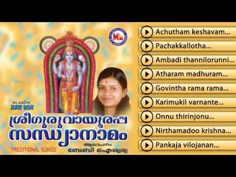 ശ്രീഗുരുവായൂരപ്പ  സന്ധ്യാനാമം   SREEGURUVAYOORAPPA SANDHYANAMAM   Hindu Devotional Songs Malayalam