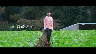 茨城県舞台映画。 鈴木純一監督の映画「夢のキセキ」に続く2本目の作品...