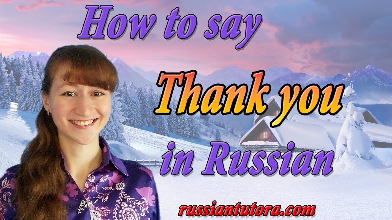 How to say thank you in russian in english