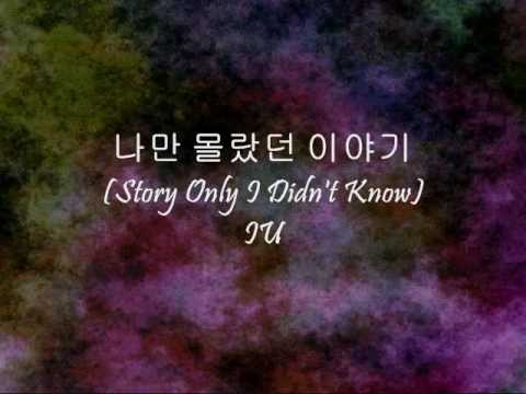 IU - 나만 몰랐던 이야기 (Story Only I Didn't Know) [Han & Eng]