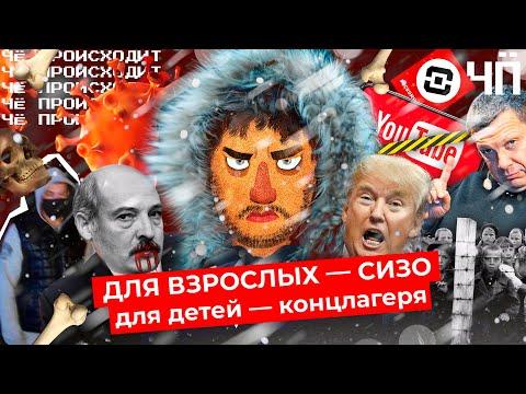 Чё Происходит #37   Дело белорусских врачей, детский концлагерь в Карелии, налоги россиян в Карабахе