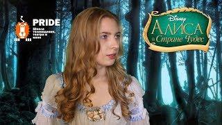 Алиса в стране чудес / PrideTV
