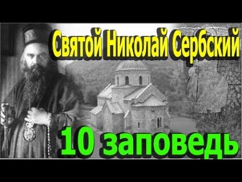 Святой Николай Сербский. Десятая Заповедь. Объяснение 10 Заповедей.