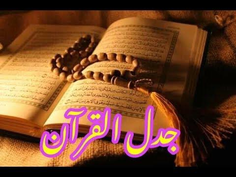 نتيجة بحث الصور عن جدل القرآن